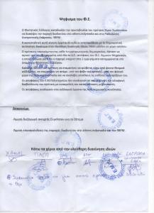 Ψήφισμα Φοιτητικού Συλλόγου Χημικών Μηχανικών